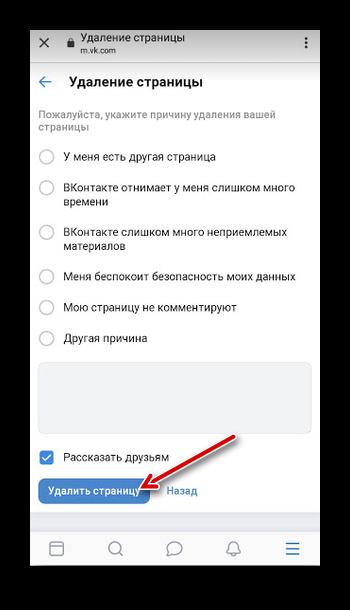 Настройки удаления страницы ВКонтакте