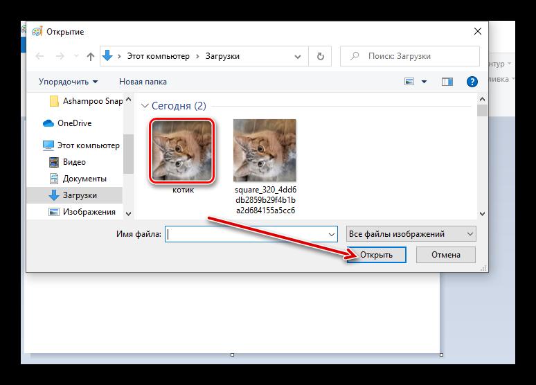 Открытие файла с перевернутым фото
