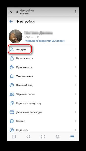 Переход в меню настроек аккаунта ВКонтакте