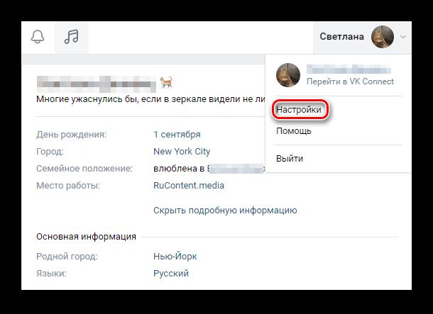 Переход в настройки ВКонтакте