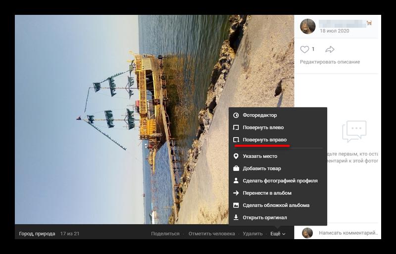 Переворот фото через встроенный фоторедактор ВКонтакте
