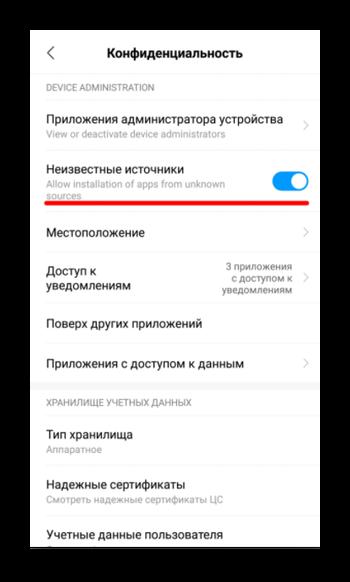 Разрешение установки приложения из неизвестных источников