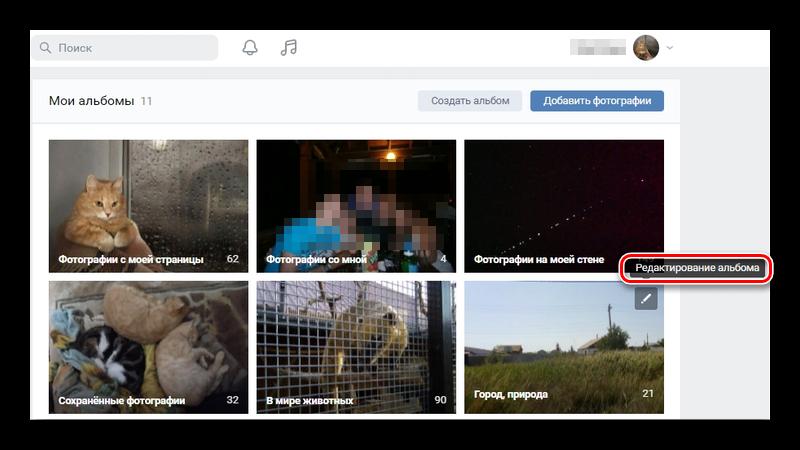 Редактирование доступа к альбому ВКонтакте