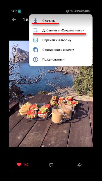 Скачивание фото с ВК на смартфон
