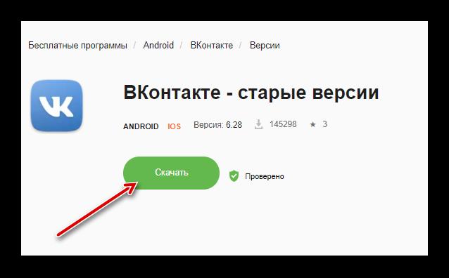 Скачивание старой версии ВКонтакте