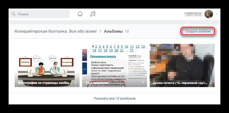Созждание альбома в группе ВКонтакте