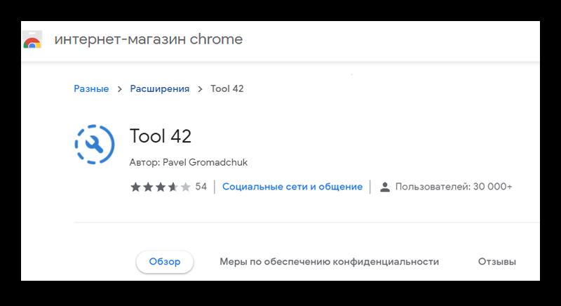 Аналог Инструментум ВК в магазине Гугл Хром