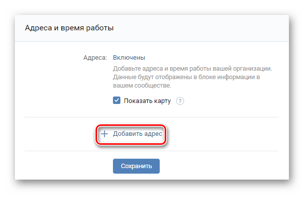 Добавление адресов в группе Вконтакте