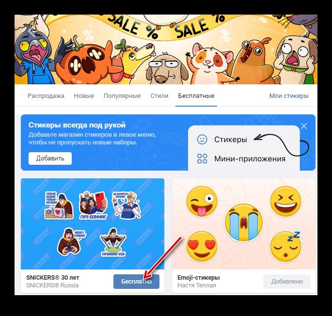 Добавление бесплатных стикеров ВКонтакте