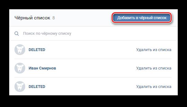 Добавление пользователей в черный списко в ВК