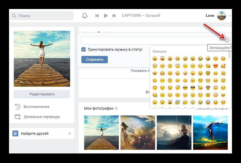 Добавление смайликов в статус ВКонтакте