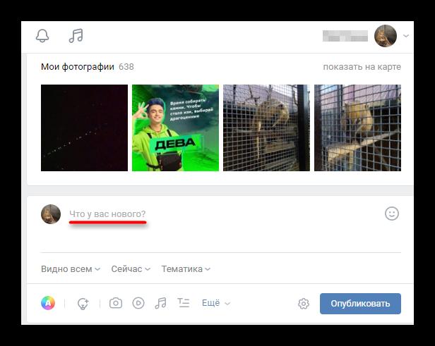 Добавление записи на стену ВКонтакте