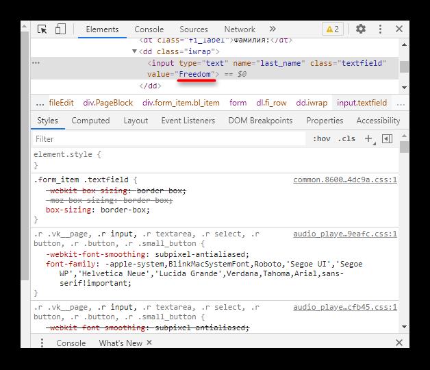 Фамилия в коде страницы ВК