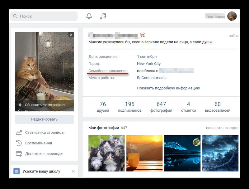 Где находится семейное положение на странице ВКонтакте