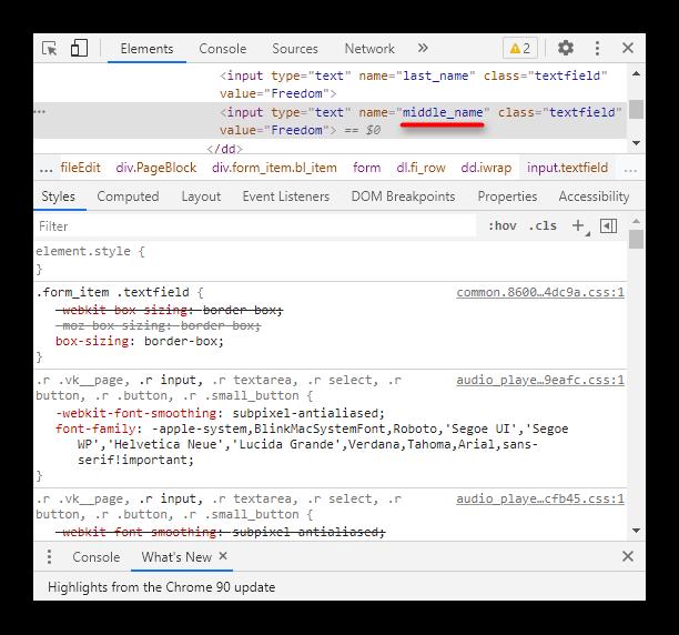 Изменение кода страницы ВК для добавления строки с отчеством