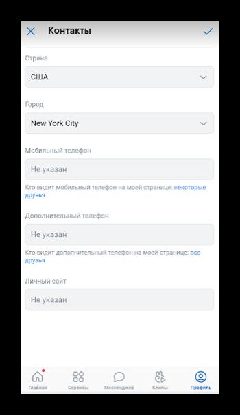 Изменение места проживания через приложение ВКонтакте