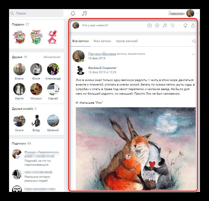 Как выглядит стена ВКонтакте