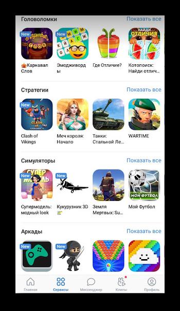 Каталог игр ВК в приложении ВК на телефоне