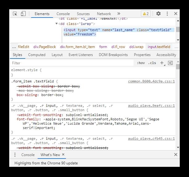 Копирование элемента кода для добавления отчества в ВК