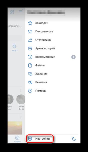 Меню настроек профиля ВКонтакте на смартфоне