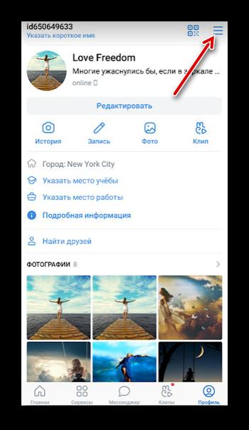 Меню настроек в профиле ВКонтакте