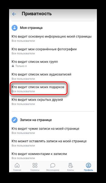 Меню приватности ВКонтакте