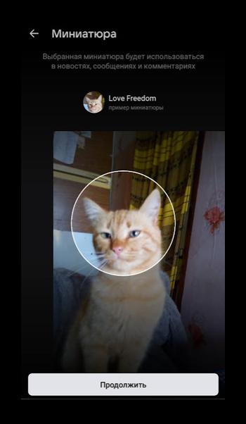 Настройка миниатюры фото профиля в приложении ВК