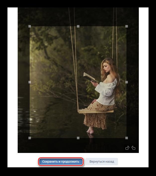 Настройка параметров фото для аватара ВК