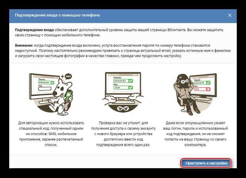 Настройка входа по СМС на страницу ВКонтакте