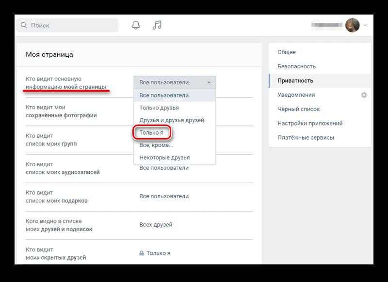 Настройка видимости СП для пользователей ВКонтакте