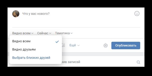 Настройка видимости публикации на стене ВКонтакте