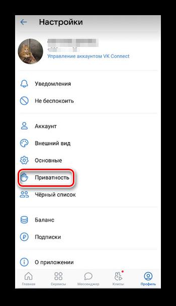 Настройки приватности ВК с телефона