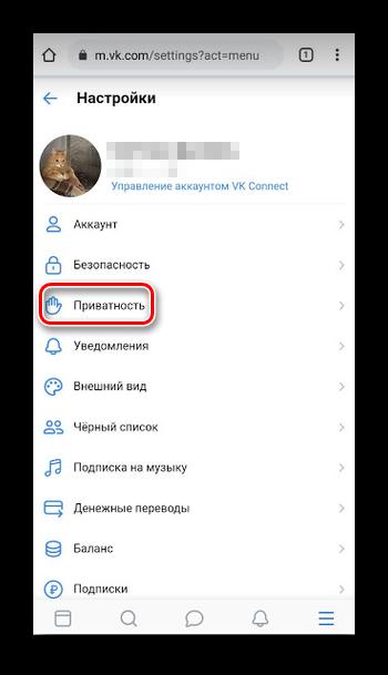 Настройки приватности с мобильной версии ВКонтакте