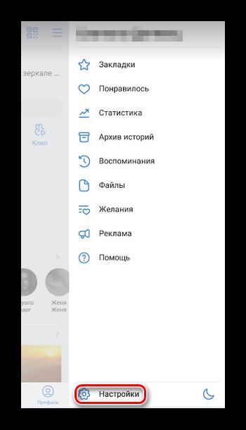 Настройки профиля в приложении ВК