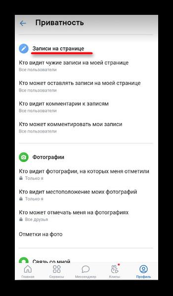 Настройки видимости стены ВКонтакте с телефона
