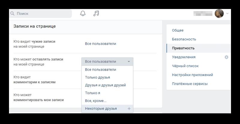 Настройки записи на стене ВКонтакте