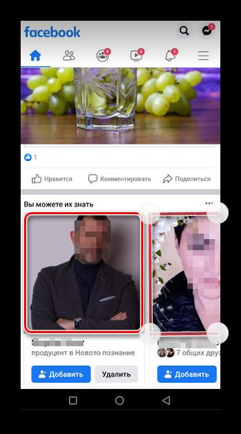 Обрезка фото потенциальных друзей в Фейсбуке