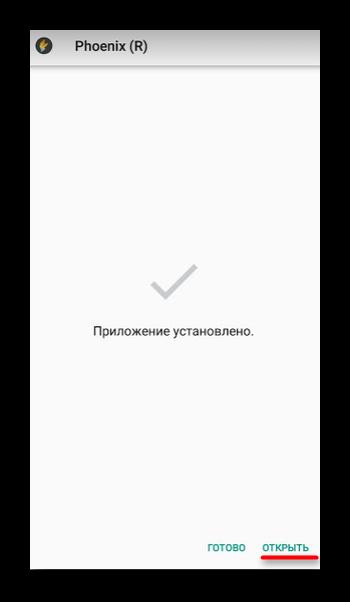 Открытие приложение VK Phoenix