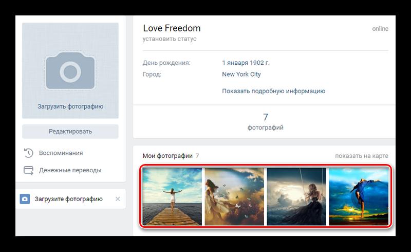 Панель с картинками в профиле Вконтакте