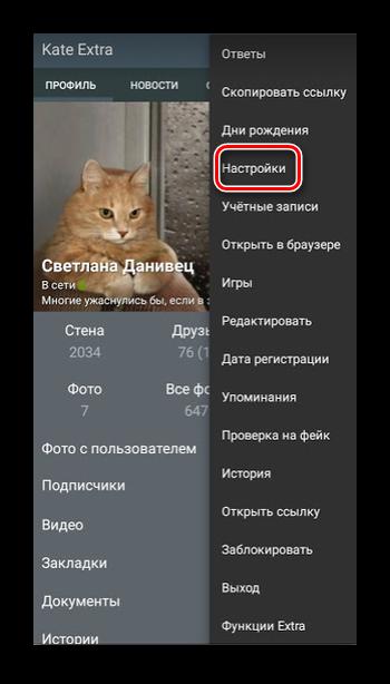 Переход в настройки блокировки входа ВКонтакте в Кейт Мобайл