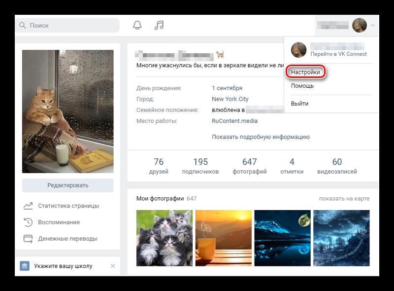 Переход в настройки для скрытие подарков ВКонтакте