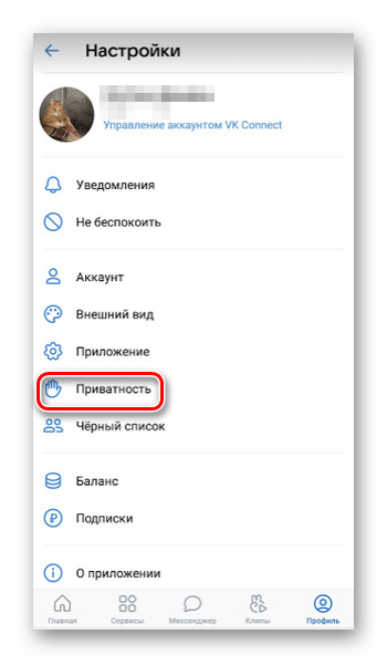 Переход в настройки приватности для скрытия подарков ВКонтакте