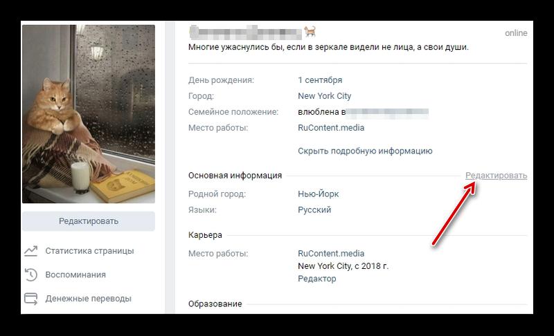 Переход в режим редактирования СП ВКонтакте