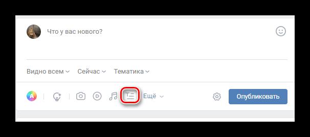 Переключение на режим Статья на стене ВКонтакте