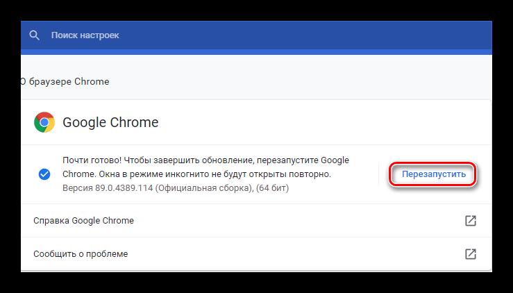 Перезапуск после обновления браузера Хром