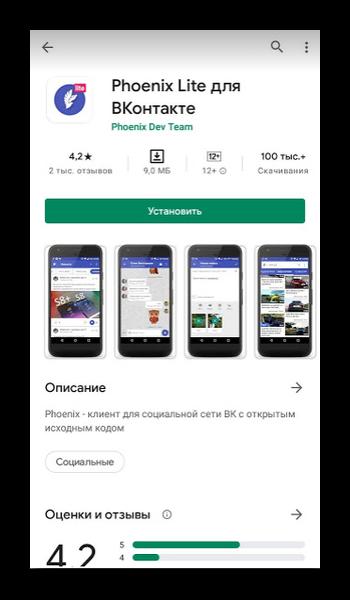 Phoenix Lite для ВКонтакте