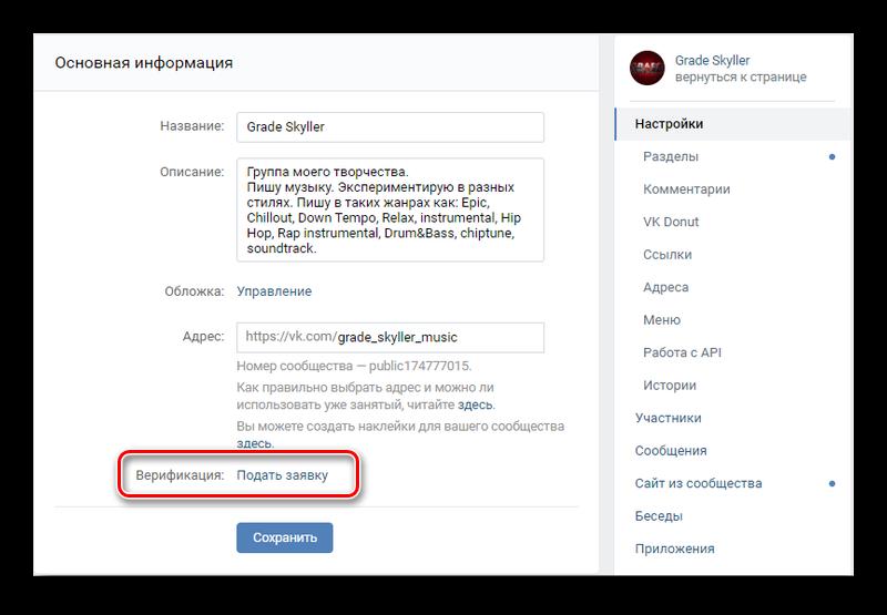 Подача заявки для верификации сообщества в ВК