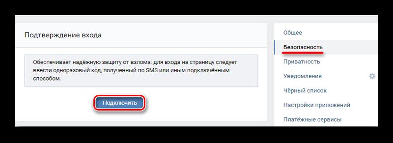 Подключение по СМС входа ВКонтакте