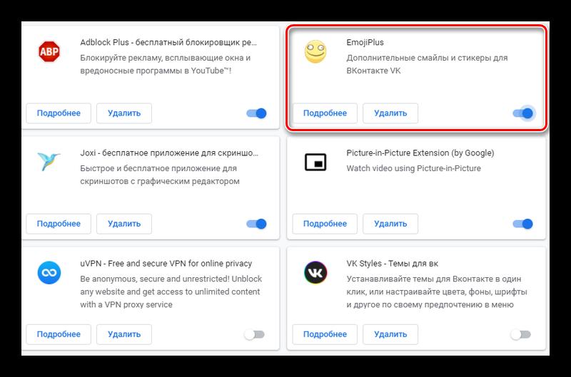 Подключение расширения для бесплатных стикеров ВКонтакте
