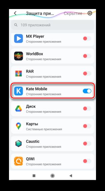 Подключение защиты входа в ВК через приложение Kate Mobile на Xiaomi